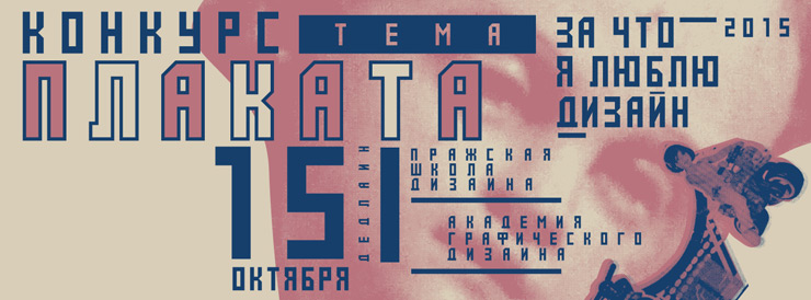 Международный конкурс плаката