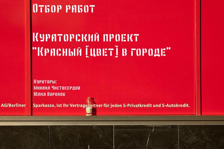Отбор работ в кураторский проект Красный в городе