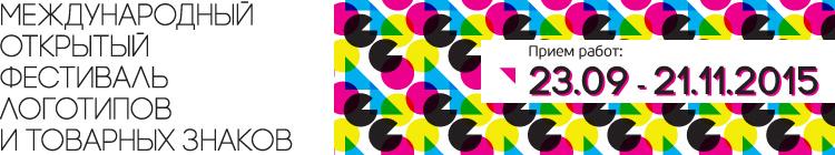 Фестиваль логотипов и товарных знаков LogoSpace