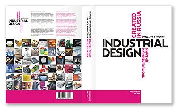 """Книга """"Создано в России: промышленный дизайн"""""""